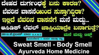 Sweat Smell & Body Smell Ayurveda Home Remedies  | Ayurveda tips in Kannada | Dr.P.K Praveen Babu