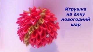 Игрушка на елку новогодний шар из атласных лент своими руками