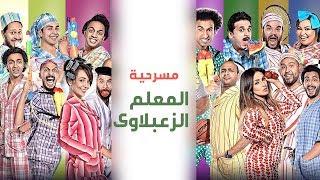 Masrah Masr ( El Malem El Zaablawy ) | مسرح مصر - مسرحية المعلم الزعبلاوى