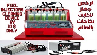 ارخص جهاز تنظيف رشاشات فى العالم Cheaper fuel injectors cleaning device in the world