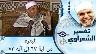 الشيخ الشعراوي | تفسير سورة البقرة، (آية ٦٧-٧٣)
