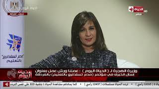 الحياة اليوم - السفيرة نبيلة مكرم: اختيار الأساتذة والخبراء يتم من خلال لجنة مشكلة من أكثر من وزراء