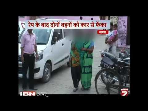 Xxx Mp4 Agra Chhatra Se Chalti Car Main Bahan Ke Saamane Gang Rape 3gp Sex