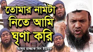 Bangla Waz 2017 Tumar Nam Ta Nite Ami Grina kori by Abdur Razzak bin Yousuf - New Mahfil Bangladesh