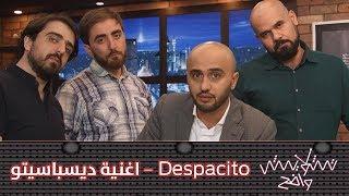 تشويش واضح اغنية ديسباسيتو - Despacito