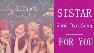 sistar for you mp3 download