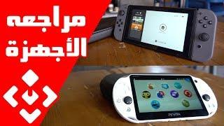 مقارنة بين: نينتندو سويتش و بي اس فيتا - Nintendo Switch VS PSVita