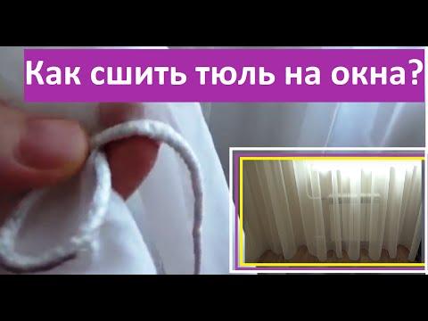 Утяжелитель для тюли своими руками