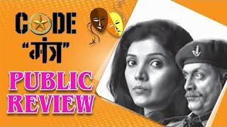Code Mantra | Public Review | Latest Marathi Natak | Mukta Barve, Ajay Purkar