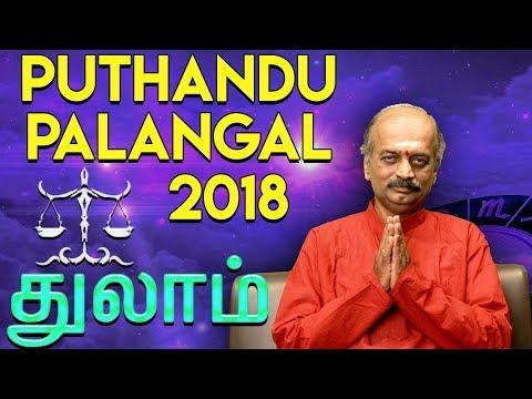 Xxx Mp4 Puthandu Palangal 2018 Thula Rasi By Srirangam Ravi 7338999105 3gp Sex