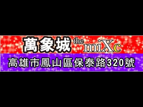 高雄市鳳山區萬象城娛樂城影片介紹