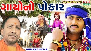 Jignesh Kaviraj New Song | Gayono Pokar - Gau Mata Song | Latest Gujarati Song 2017 | FULL HD VIDEO