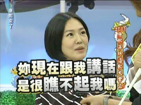 2011.12.29康熙來了完整版 康熙年終道歉大會《上》