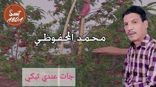 Mahfoudi 2015 Jat 3ndi Tbki محمد المحفوضي جات لعندي تبكي