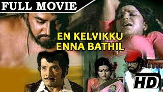 En Kelvikku Enna Bathil | Tamil Language Drama Movie | Rajinikanth, Sripriya, Vijayakumar