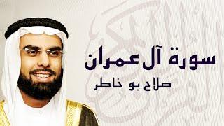 القرآن الكريم بصوت الشيخ صلاح بوخاطر لسورة آل عمران