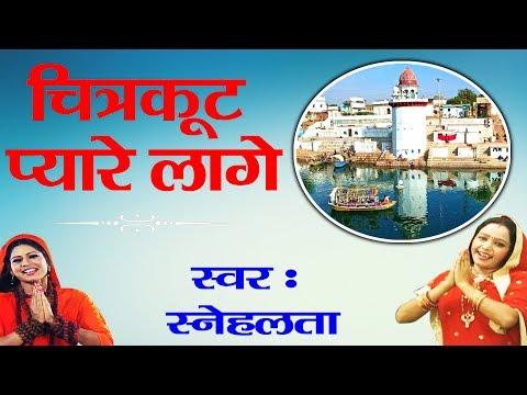 Xxx Mp4 चित्रकूट प्यारा लागे Superhit Chitrakoot Dham Bhajan Snehalata HD Video Devotional Song 3gp Sex