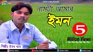 Nam Ta Aamr Emon - Emon Khan / Bangla Song Emon Khan / Bulbul Audio Center / Bangla Music Video