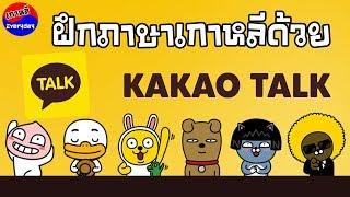 ฝึกภาษาเกาหลี หาเพื่อนคุย ด้วย KAKAO TALK กัน !! | เกาหลี Everyday | 까우리 에브리데이