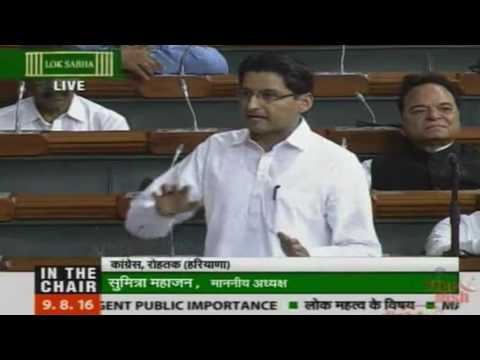 Deepender Singh Hooda Speech in LS, 9 Aug 2016
