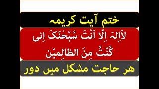 Khatam Ayat E Karima For Any Jaiz Hajat Mujrab Wazifa For Problems Har Mushkal Dur