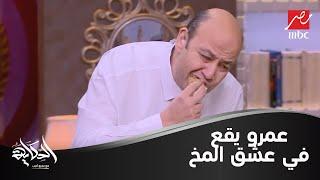 """""""عايز الرغيف القابب"""".. عمرو أديب يتناول طبق """"مخ استبينا"""""""