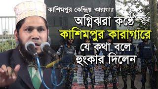 Bangla Waj 2017 Maulana Abul Bashar Helali আবুল বাশার হেলালী