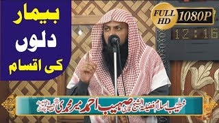 Beemar Dilon ki iqsam by Qari Sohaib Ahmad Meer Muhammadi   26-02-2016 [Full HD   1080p]