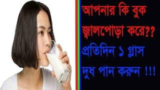 আপনার কি বুক জ্বালাপোড়া করে? প্রতিদিন ১ গ্লাস দুধ পান করুন   Health Benefits Of Drinking Milk   Milk