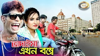Modern Vadaima - Vadaima Ekhon Bombay | Funny Hindi Dialogues | Bangla Natok