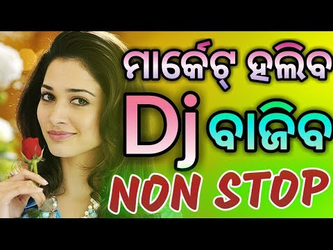 Xxx Mp4 Bobal Odia Dj Songs Hard Bass Non Stop 2019 3gp Sex