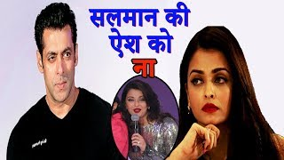 Shocking- एश्वर्या थीं तैयार, लेकिन सलमान ने कहा NO  Salman Khan and Aishwarya Rai was ready but.. 