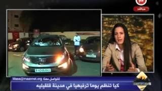 Tanya Jaar. KIA.on Tour   تانيا جعار مديرة التسويق. تلفزيون معا .مهرجان كيا
