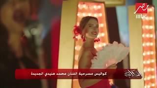 خاص لبرنامج #الحكاية : كواليس مسرحية الفنان محمد هنيدي الجديدة