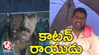Bithiri Sathi On Katamarayudu Movie | Funny Conversation With Savitri | Teenmaar News | V6 News