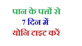 योनि को टाइट करने के आसान घरेलु तरीके उपाय | Natural Vagine Tightening Home Remedies Tips In Hindi |