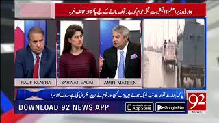 Amir Mateen Comments on indian PM slogan against Pakistan before election for making people fool.