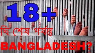 Bangladeshi Gay দের জন্য হোটেলে দেহ ব্যাবসা  || BD HOT TOPIC