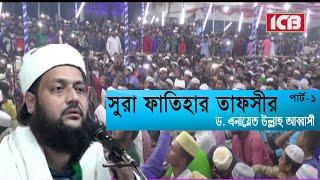 Bangla Waz   সুরা ফাতেহার তাফসীর পর্ব-১  Mowlana Dr.  Anayet Ullah  Abbasi  Cox'sbazarPart-1