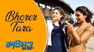 Bhorer Tara Official | Katmundu Bengali Movie| Srabanti | Mimi | Abir | Soham | Raj | Rudranil
