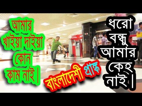 Dr Lony prank . Bangladeshi prank . Bangla funny video Produced by Dr.Lony .
