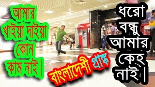 Dr Lony prank . Bangladeshi prank . Bangla funny video Produced by Dr.Lony .