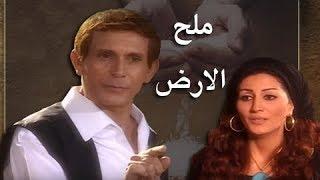 ملح الأرض ׀ وفاء عامر – محمد صبحي ׀ الحلقة 17 من 30