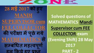 mandi supervisor mathematics questions part 2 evening shift exam held on 28 may 2017