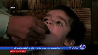 تلاش جهانی برای پایان بخشیدن به بیماری فلج اطفال