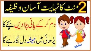 Bacho Ka Parhai Me Hamesha Dil Lagane Ka Amal - Wazifa For Concentrate In Study