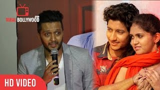 Riteish Deshmukh About Sairat Movie | SAIRAT Movie review