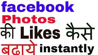 Facebook ke photoes pe like kaise increse kare in two minute