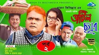 Jotil Chatro | Epi - 02 | Harun Kisinger | Luton Taj | Shamim Ahamed | New Comedy Natok 2018