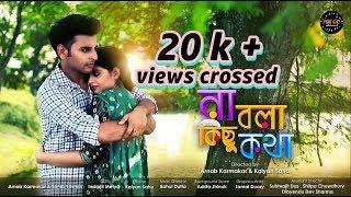 Na Bola Kichu Kotha|(Hindu-Muslim Love Story)Bengali Short Film|JOYETA|PROSUN|Fun Do Entertainment